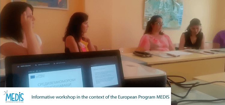 MEDIS-Informative-workshop-in-the-context-of-the-European-Program-MEDIS